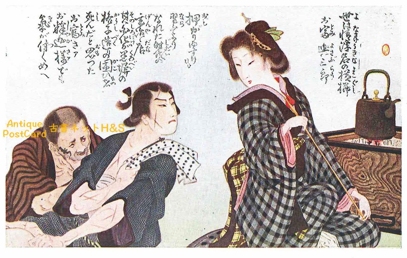 戦前絵葉書 お富与三郎(世は情...